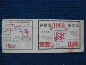 1969年山西省兽力车养路费交讫证——双套--肆