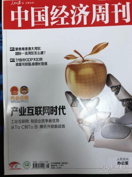 中国经济周刊2019年第4期