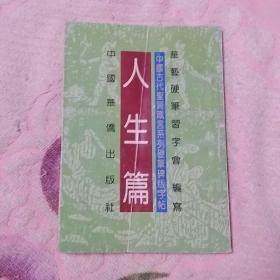 中国古代圣贤箴言系列硬笔碑版字帖---人生篇