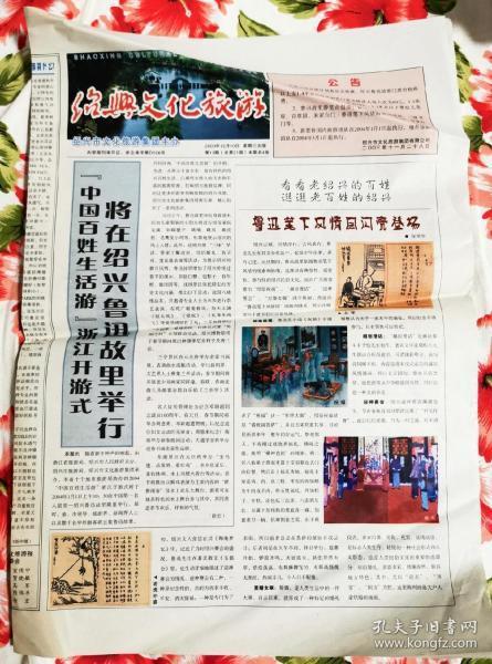 《绍兴文化旅遊》2003年12月10日