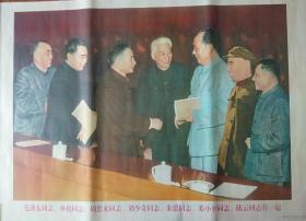 毛泽东、林彪、周恩来、刘少奇、邓小平、陈云同志在一起。(伟人画收藏)
