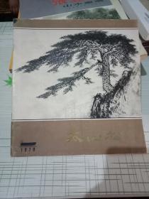 泰山松-山东画家杨耀.解维础.徐思民对泰山松的专题写生,12开黑白图 1978年