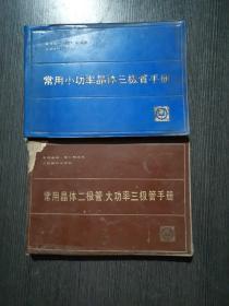 常用小功率晶体三极管手册+常用晶体二极管,大功率三极管手册(两本合售)