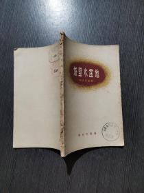 塔里木盆地 1959年一版一印仅700册