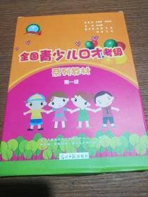 全国青少儿口才考级系列教材,第一级全四册