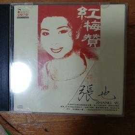 张也红梅赞CD