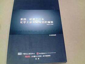 美国、欧盟和日本化学工业发展规划的编制