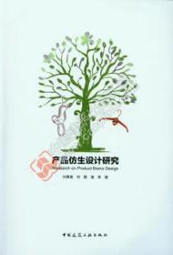 产品仿生设计研究 9787112247332 刘青春 何霞 潘荣 中国建筑工业出版社 蓝图建筑书店