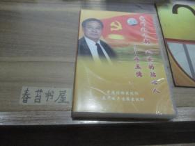 党的好干部  人民的贴心人---牛玉儒【VCD光盘  2碟装】