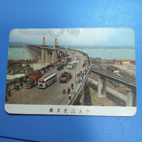 年历片:1970年年历片,(南京长江大桥),文汇报出品,包真包老