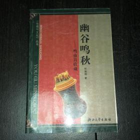 幽谷鸣秋:鸣虫具收藏