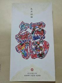 2013年中国邮政贺年有奖邮资明信片(生肖纳福) 面值0.8元