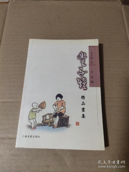 丰子恺精品画集