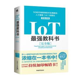 IoT最强教科书(完全版)