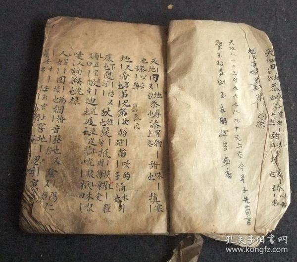清代手写本字典字汇类卷一到卷六全一册