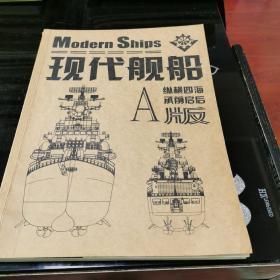 现代舰船 合订本 2005年第1期A版 总第231期