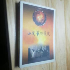 中国艺术通史