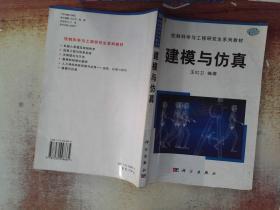 控制科学与工程研究生系列教材:建模与仿真