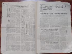 参考消息【1971年1月12日】