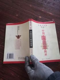 中国近代徽章图录
