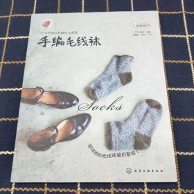 手编毛线袜