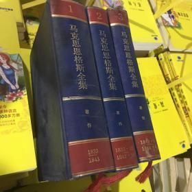 马克思恩格斯全集1.2.3(三册合售)马克思恩格斯全集 (第三卷,2002年中文第二版)