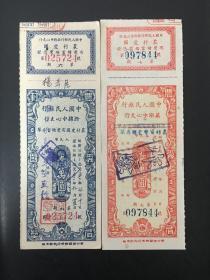1952年农村爱国有奖储蓄存单壹万元2枚 (旧币版)