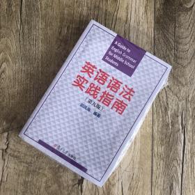 英语语法实践指南(第九版)
