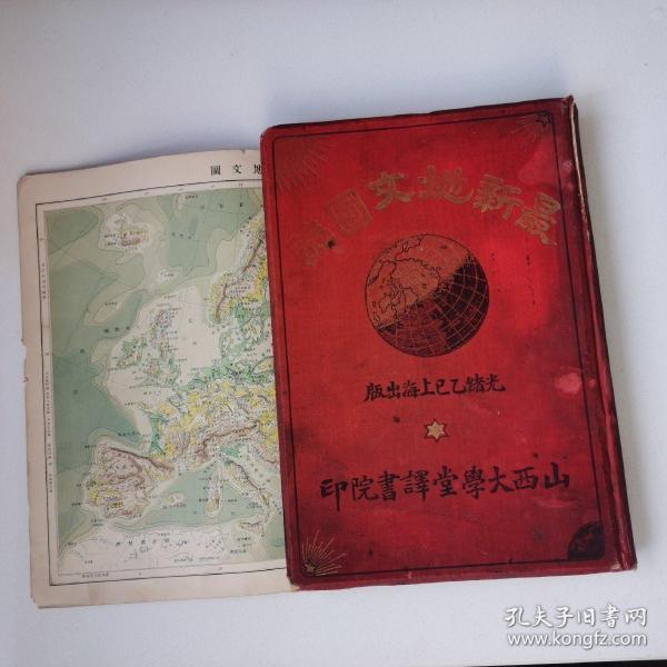 光绪32年《最新地文图志》1906年山西大学堂译书院/译