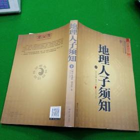 大成国学:地理人子须知(文白对照足本全译 )(下)