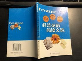 中学生科普英语阅读文选