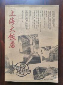 回梦上海大饭店