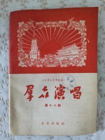 《群众演唱》(第十八辑)1957年初版3500册 批判毒草剧本 歌颂人民公社、民间情歌等