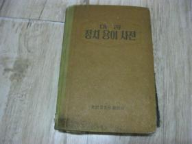 朝鲜文:朝鲜文字典