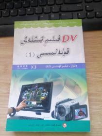 DV作品制作手册. 上 : 维吾尔文