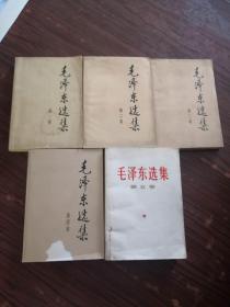 毛泽东选集-全5卷、 前四卷91年二版二印、 第五卷77年一版一印