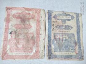 票证系列:民国刑事民事司法状纸两份,钤印四川高等法院密山分院