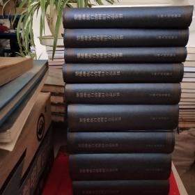 《楚雄彝族自治州旧方志全书》共9卷13册全套