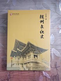随州文化史 历史文化文库  全新薄膜封装。