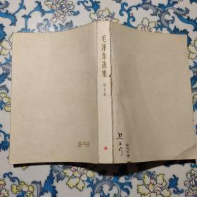 毛泽东选集 第五卷 缺封面