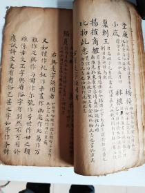 清代小楷手稿精美书法