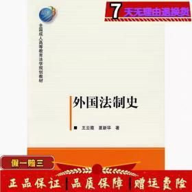 外国法制史王云霞夏新华高等教育出版社9787040254679