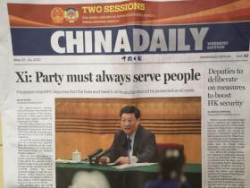 中国日报2020年5月23日24日