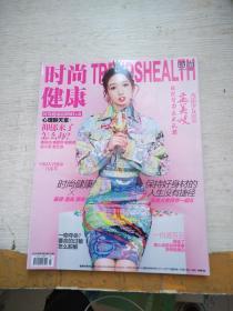 时尚健康 2019年4月号(封面 孟美岐)