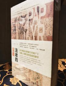 【限量定制毛边本】法老的宝藏:莎草纸与西方文明的兴起