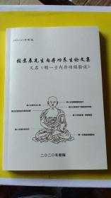 张苏辰内丹术文集