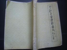 平江方音俚谚汇考 16开,手写影印本.