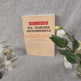 中华人民共和国刑法刑法修正案及相关司法解释适用大全