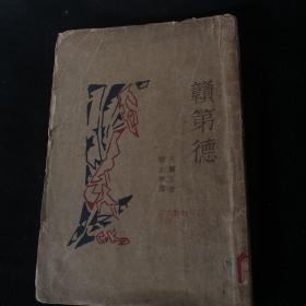 民国新文学 北新书局1927初版大毛边 徐志摩译《赣第德》32开一册全 封面漂亮