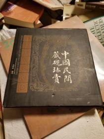 中国民间藏砚珍赏